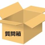 『井上貫道老師オンライン禅会では質問箱を使って自由に質問ができます』の画像