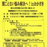 『第11回「聞こえない悩み解決へ!inおかざき」開催【岡崎市難聴・中途失聴の会】』の画像