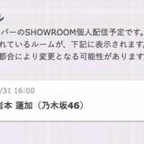『【乃木坂46】岩本蓮加 本日16時よりSHOWROOM配信が決定!!!』の画像