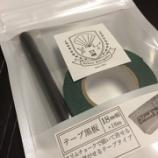 『「おしゃれ女子」なら知っている!日本理化学工業株式会社「テープ黒板」』の画像