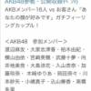 テレ朝のAKBフィーリングカップル企画のメンバー発表!