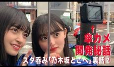 乃木坂46 4期生がテレビで可愛がられていることが分かる動画キタ━━━━━━(゚∀゚)━━━━━━ !!!!!