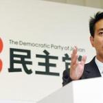 【凡報】民進党とかいう政党、きょう午後に前原誠司新代表を選出へ