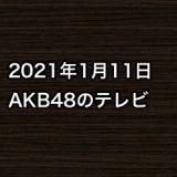 2021年1月11日のAKB48関連のテレビ
