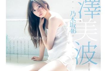【乃木坂46】「No.1高身長モデル」梅澤美波、スレンダー美女が透き通るような白い肌をたっぷり披露