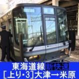 『東海道線【新快速】車窓[上り・3]大津→米原』の画像