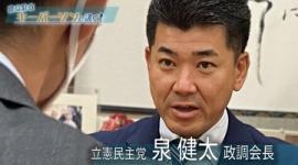 【国会】立憲・泉健太「1円玉と5円玉は役割終えた。流通を止めてはどうか」
