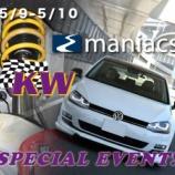 『【明日から】maniacs STADIUMにて、KWサスペンション試乗会開催!』の画像
