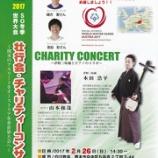 『【熊本】世界大会壮行会&チャリティコンサートの開催』の画像