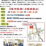 『<激安>再生家具の売り払い 蕨戸田衛生センターで2月19〜24日に行われます』の画像
