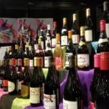 『【ワイン】ボジョレー・ヌーヴォー15日解禁』の画像