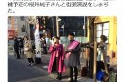 福島みずほ「街頭演説をしまぢた」
