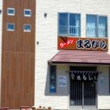 『JAL×はんつ遠藤コラボ企画【道東編】3日め・ラーメン(まるひら)』の画像