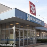 『あと4日で閉店の近所の書店_(ブックスゴロー)足立区・保木間』の画像
