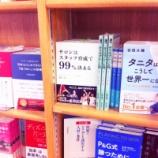 『ジュンク堂池袋本店! 東京駅周辺の書店営業!』の画像