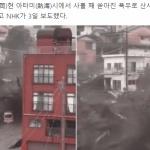 【韓国】日本の熱海の土砂崩れのニュースのコメントに「天罰」「日本沈没」という言葉が並ぶ