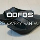 『OOFOS®(ウーフォス) ランニング後、登山後、立ち仕事に快適なリカバリーサンダル。』の画像