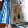 【子育て】大人にも役立つ!『学習ポスターブック』が面白くてオススメ