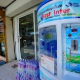 『タイの【激安 水 自動販売機】で大幅節約生活』の画像