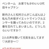 『【乃木坂46】おいwww なぜここで公開したwwwwww』の画像