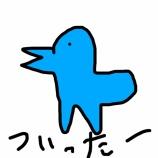 『【アカウント乗っ取り!?】Twitterで見覚えのないツイート【原因、対策、対処法】』の画像
