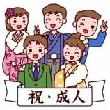 『成人・七草☆』の画像