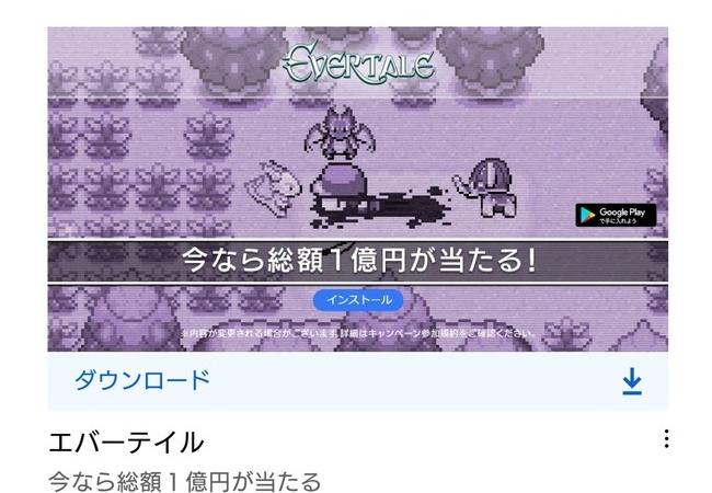 【朗報】ダークなポケモンゲーム『エバーテイル』さん、1億円を配る!!!