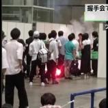 『【欅坂46】運営が昨日の発煙筒事件を警察に通報していなかったことが判明・・・』の画像
