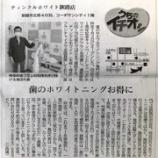 『憧れのホワイトニングが、今なら手軽に試せちゃう!「ティンクルホワイト釧路店」さんのキャンペーンに大注目!』の画像