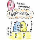 『🍾夫HAPPY BIRTHDAY①🍾』の画像