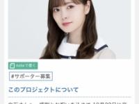 【悲報】白石麻衣のクラファン、目標金額に届かない...