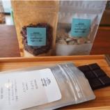 『支援事例<コーヒーロースター&カフェ クルミーノさん>県内初!焙煎技術を活かしてつくる、 ビーントゥバーチョコレートとスイーツ』の画像