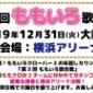 """『第3回 ももいろ歌合戦』""""公演&チケット詳細"""" 発表!""""A..."""