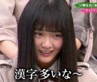 【欅坂46】天ちゃんパパがつけたキャッチコピー、漢字が多い!
