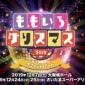 『ももいろクリスマス2019〜冬空のミラーボール〜 大阪公演...