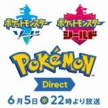 『【ついに来た】ポケモンダイレクトが放送決定!ポケモン事業戦略発表会も!』の画像
