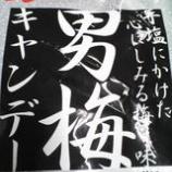 『男梅』の画像