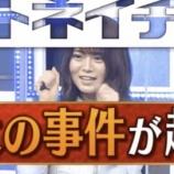 『まさかのコラボ!!!『乃木坂46×アートネイチャー』!!!!!!キタ━━━━(゚∀゚)━━━━!!!』の画像