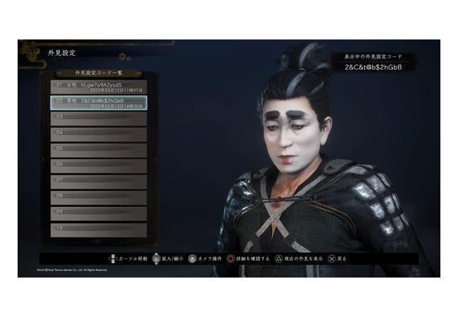 【仁王2】バカ殿のキャラメイクコードが公開wwwwwww