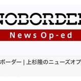 『報道ネット番組「オプエド」~香港からは東北大学の活動リポ―ト~』の画像