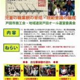 『戸田市商工祭(26日・日曜日)で開催「地域通貨deお仕事体験隊2014」』の画像