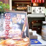 『JAL×はんつ遠藤コラボ企画【大阪編】2日め・お好み焼き(味乃家)』の画像