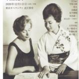 『平山美智子先生の会も、福永千恵子先生の会も』の画像