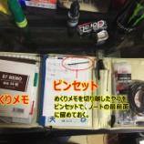 『こだわりの文房具、ある?』の画像