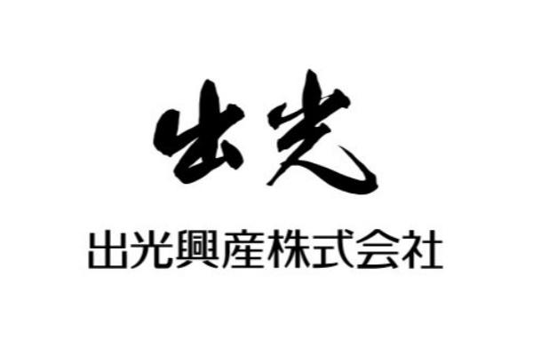 興産 株価 掲示板 出光