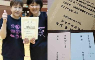 『第19回仙台市卓球選手権大会』の画像