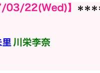 今夜のAKB48のオールナイトニッポンは入山杏奈・高橋朱里・川栄李奈!