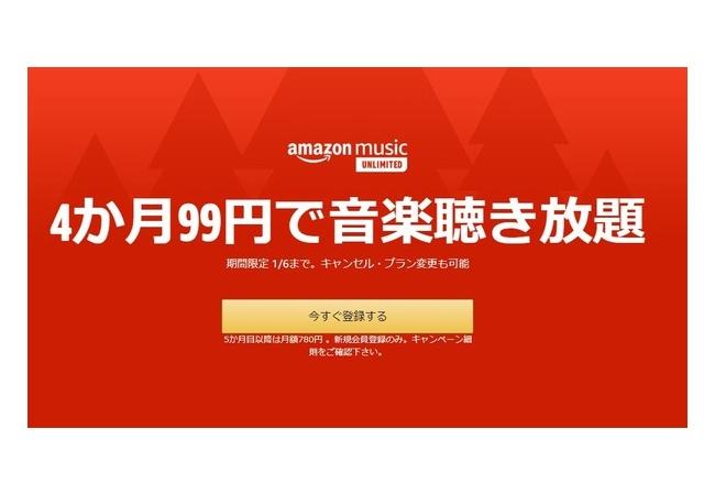 【1月16日まで】『Amazon Music Unlimited』4か月99円で音楽聴き放題がかなりお得!!