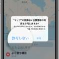 トッモ「この道通れんわ、地図アプリで調べてや」ワイ「位置情報オフだから無理」トッモ「なんで?」
