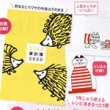 【速報】ESSE (エッセ) 2020年 新年特大号 《特別付録》 リサ・ラーソン特製家計簿&ポチ袋